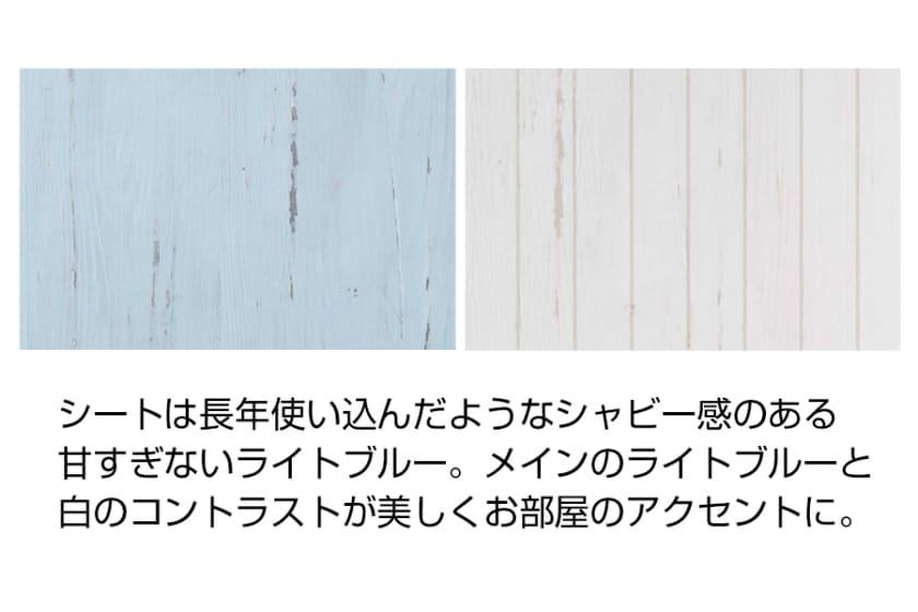 フリーラック フレンチシャビー FRS-9055(ブルー&ホワイト)