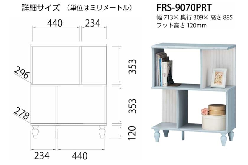 フリーラック フレンチシャビー FRS-9070PRT(ブルー&ホワイト)