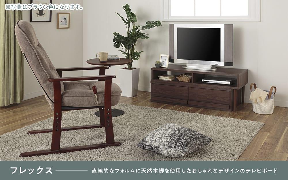 :美しいフォルムのテレビボード
