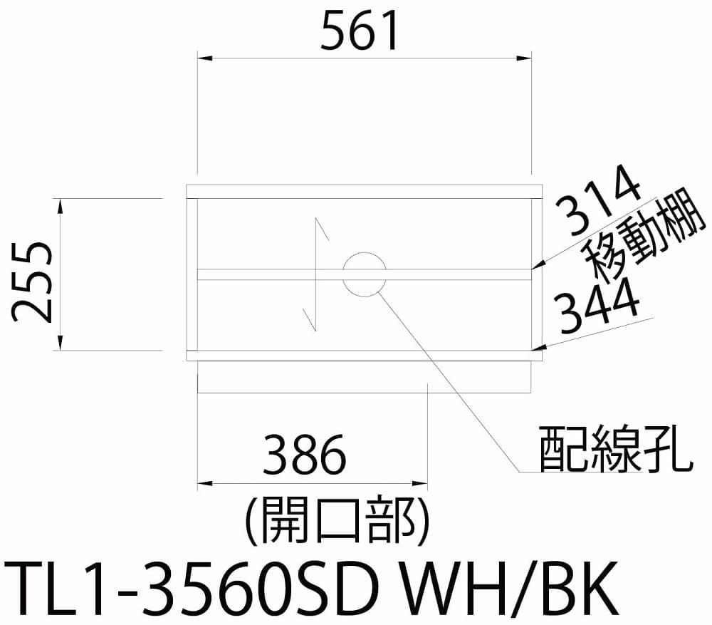 ローボード ティレスタ TL1−3560SD BK