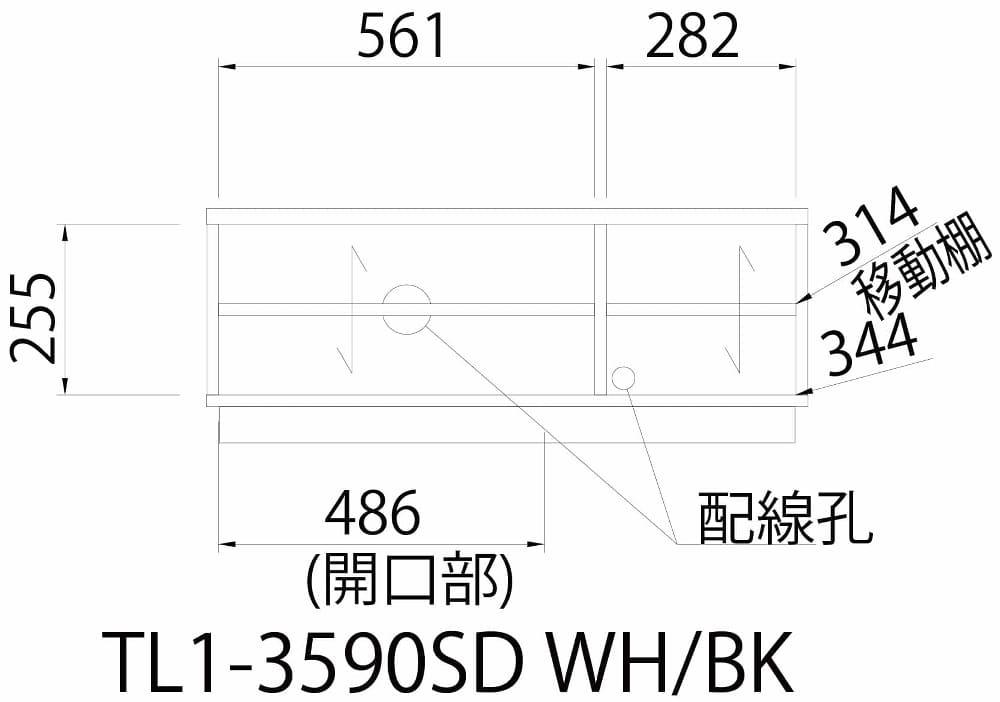 ローボード ティレスタ TL1−3590SD WH