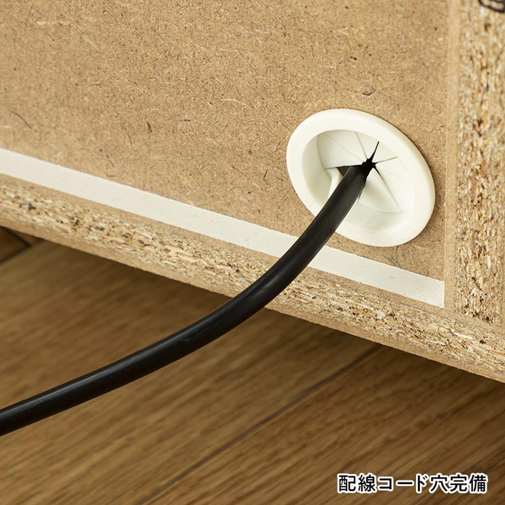 :配線処理用コード穴完備