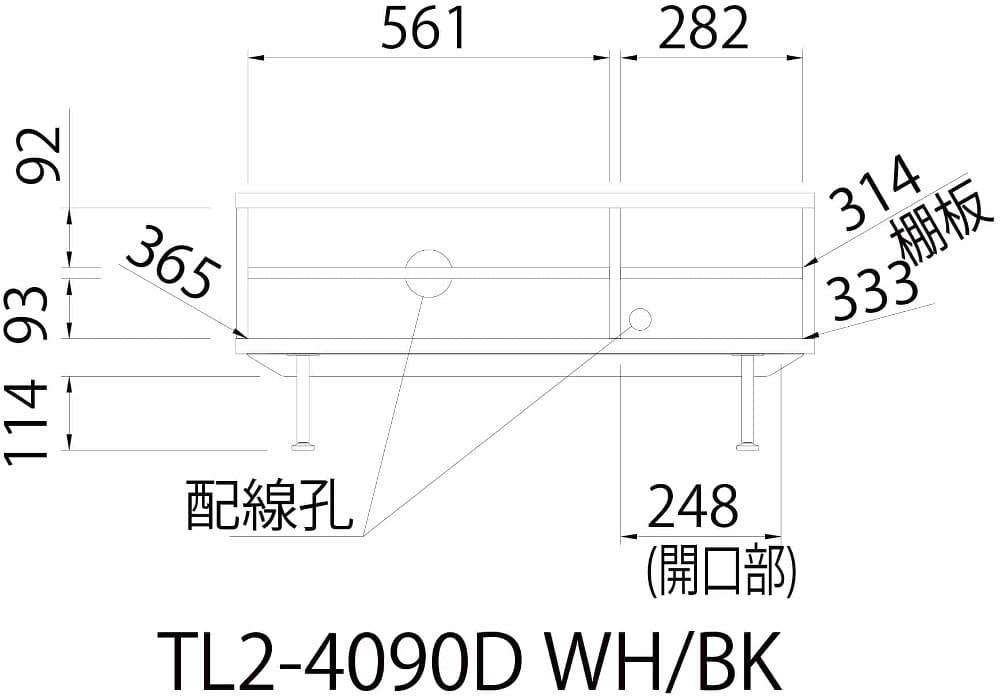 ローボード ティレスタ TL2−4090D WH