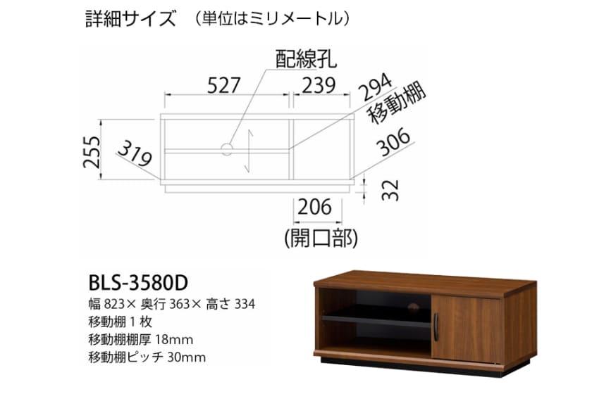 ローボード ブランシェイド BLS-3580D(ブラウン)