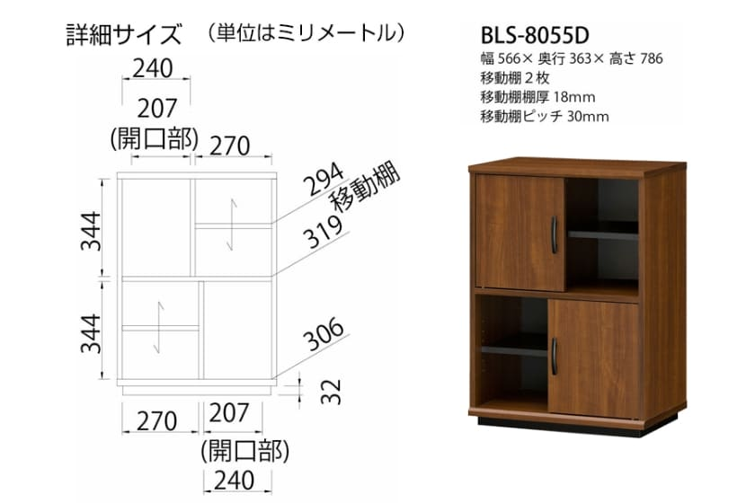 サイドキャビネット ブランシェイド BLS-8055D(ブラウン)