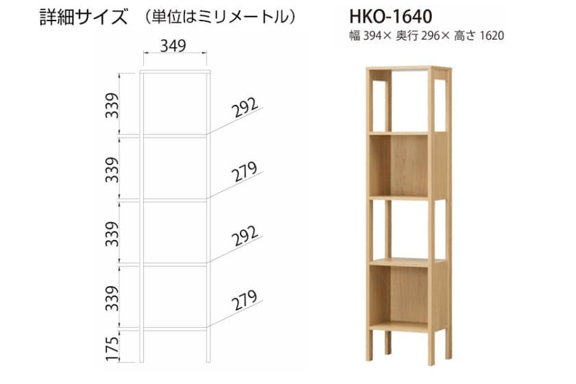 フリーラック ほこほこ HKO-1640(ナチュラル)