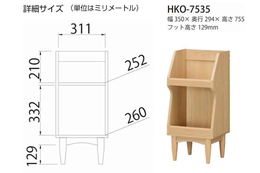 フリーラック ほこほこ HKO-7535(ナチュラル)