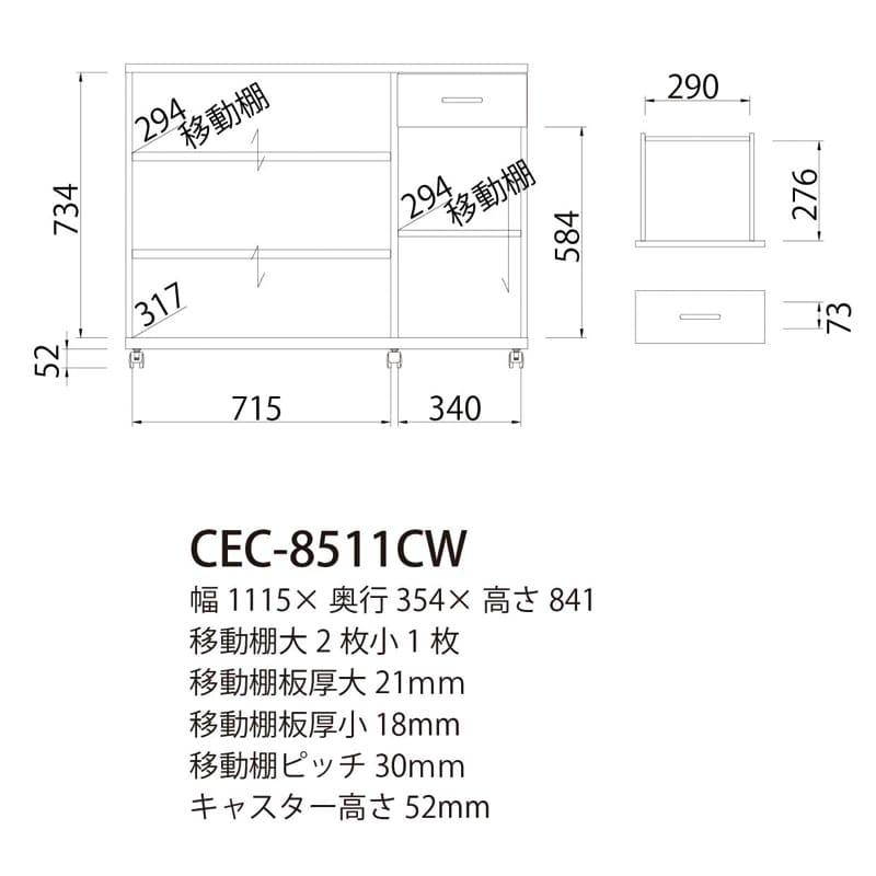 カウンターワゴン セシルナ CEC-8511CW