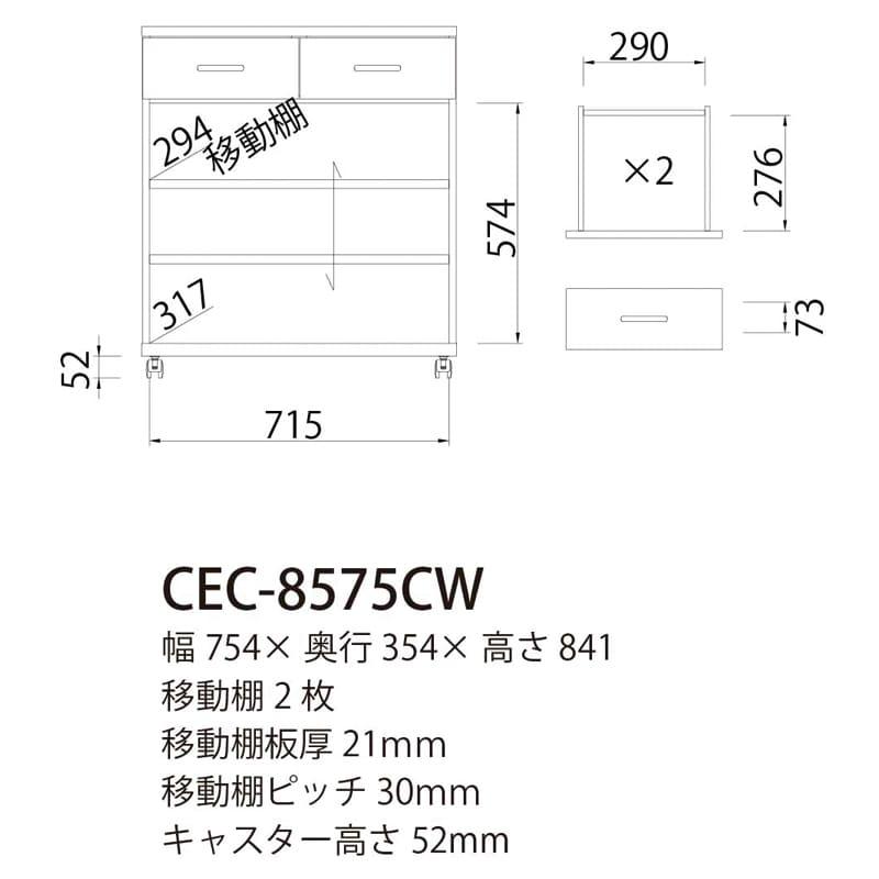 カウンターワゴン セシルナ CEC-8575CW