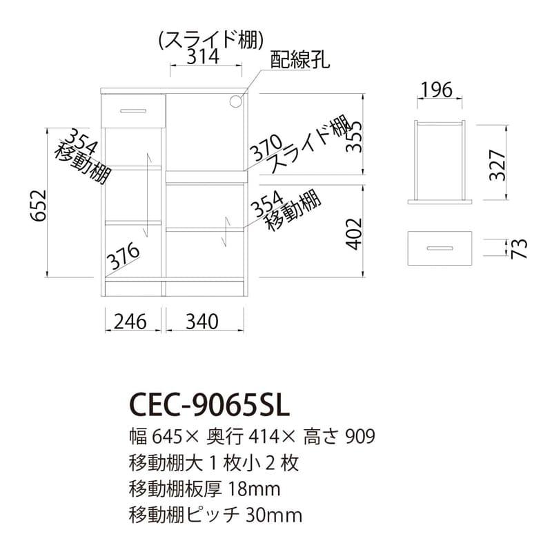 スライド付カウンター セシルナ CEC-9065SL
