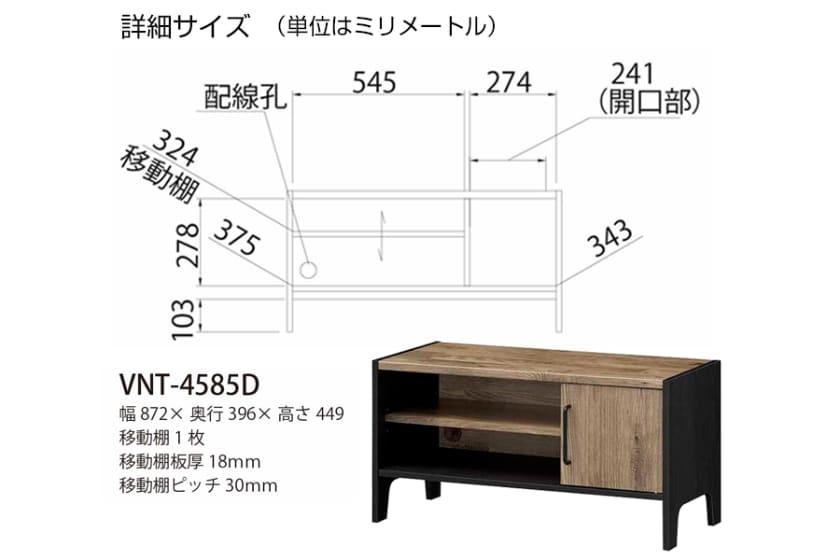 ローボード ビエンテージ VNT-4585D(ブラック×グレー)