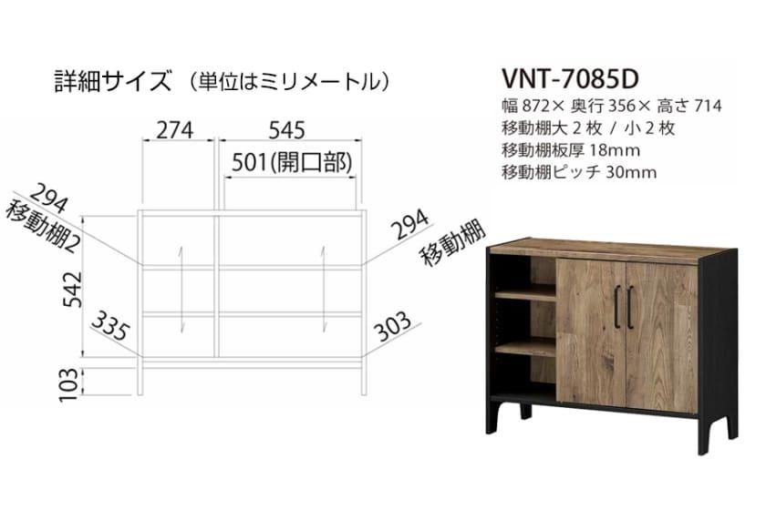ミドルボード ビエンテージ VNT-7085D(ブラック×グレー)