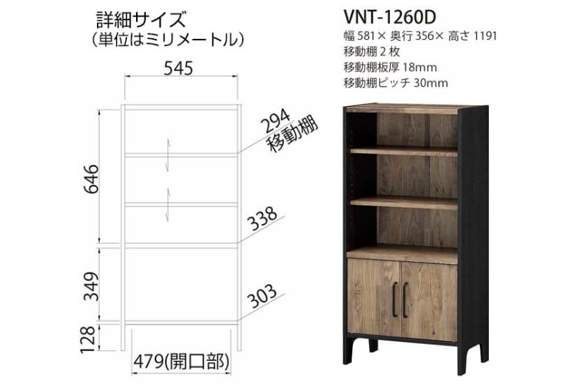 フリーラック ビエンテージ VNT-1260D(ブラック×グレー)