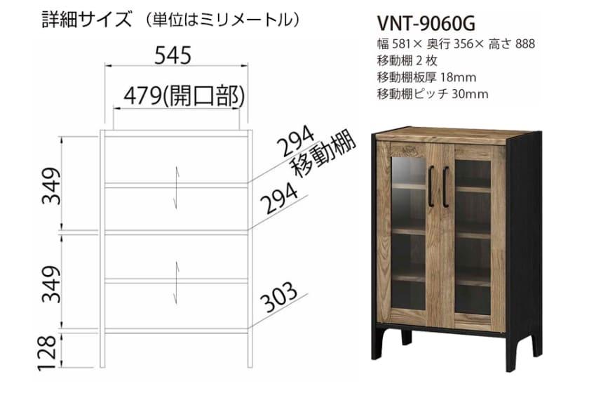 キャビネット ビエンテージ VNT-9060G(ブラック×グレー)