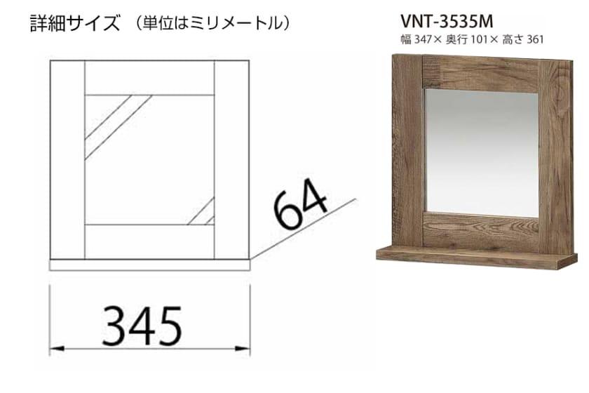 壁掛けミラー ビエンテージ VNT-3535M(ブラック×グレー)