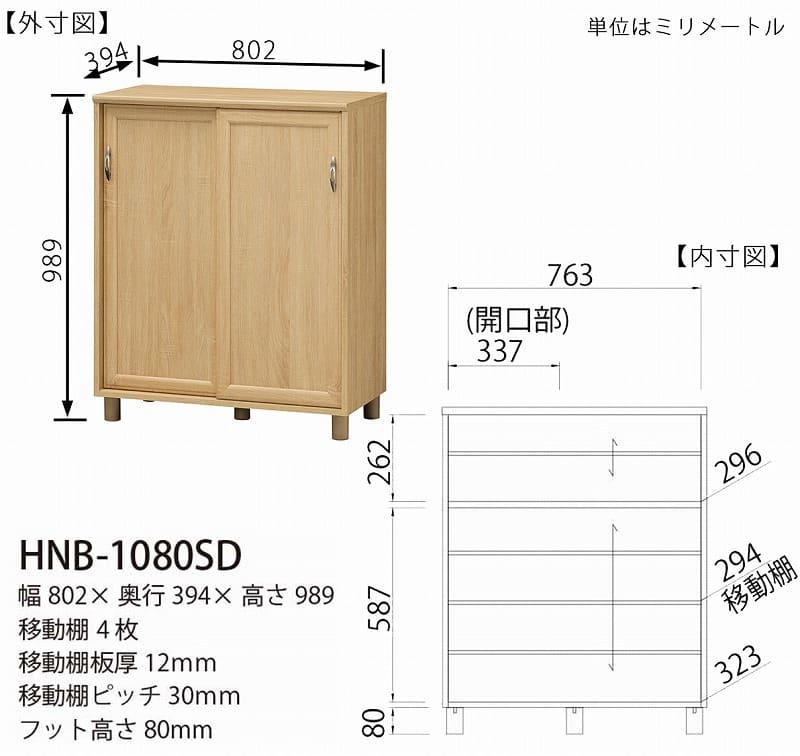 シューズボックス ホノボーラ HNB−1080SD