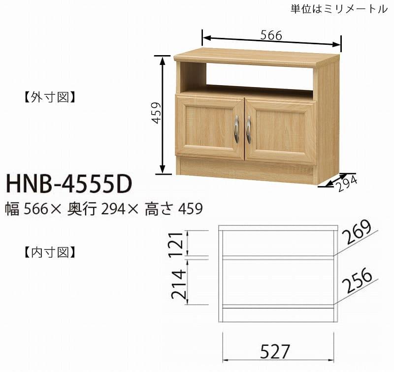 ローボード ホノボーラ HNB−4555D