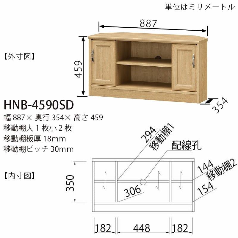 ローボード ホノボーラ HNB−4590SD