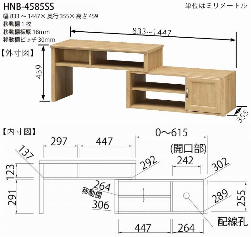 伸縮ローボード ホノボーラ HNB−4585SS
