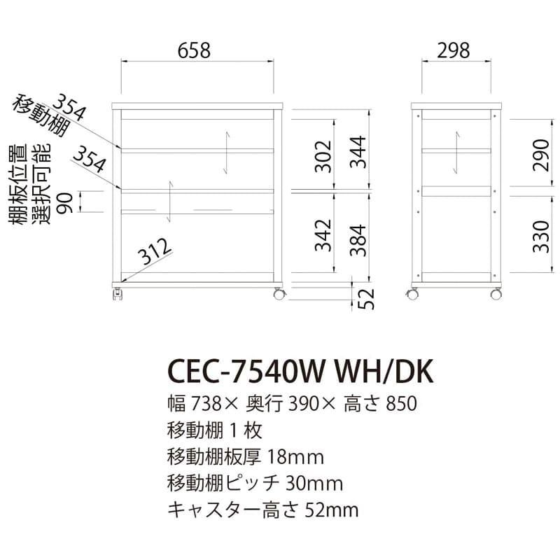 キッチンワゴン セシルナ CEC-7540W WH