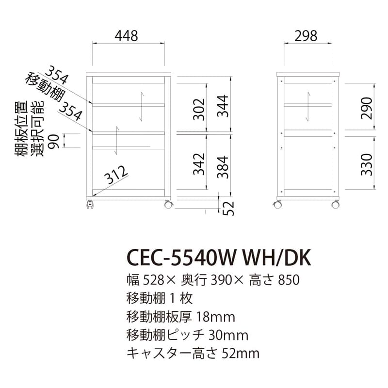 キッチンワゴン セシルナ CEC-5540W WH