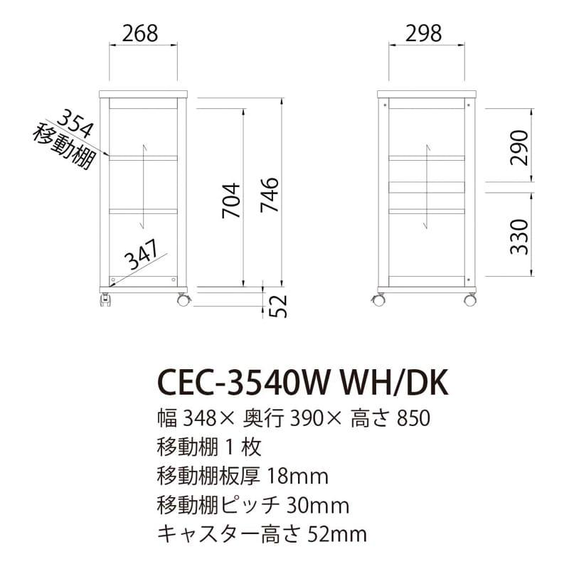 キッチンワゴン セシルナ CEC-3540W WH