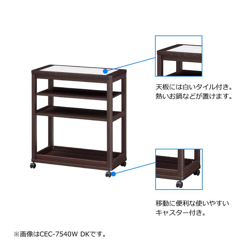 キッチンワゴン セシルナ CEC-3540W DK