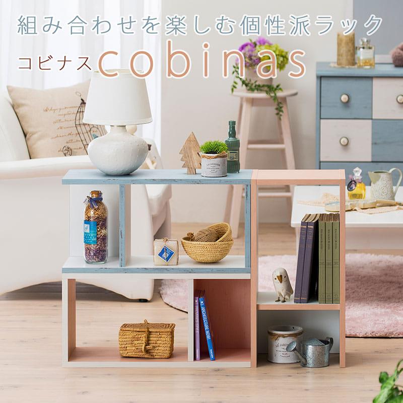 コの字ラック コビナス COB−3060WP(ホワイト&ピンク)