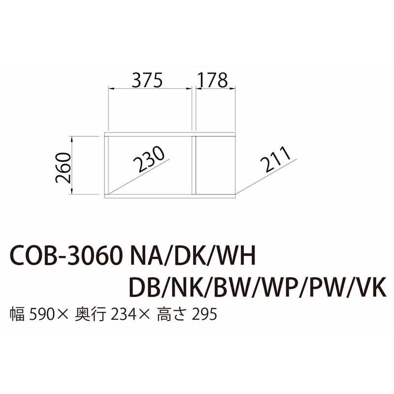 コの字ラック コビナス COB−3060VK(ブラック×グレー)