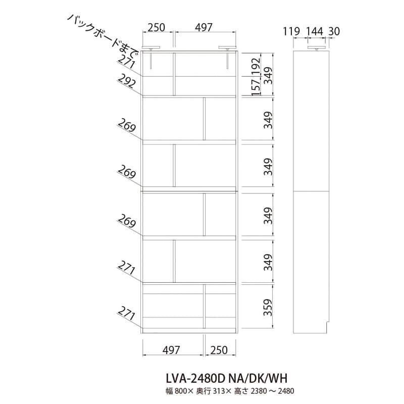 壁面キャビネット リビュアル LVA-2480D WH