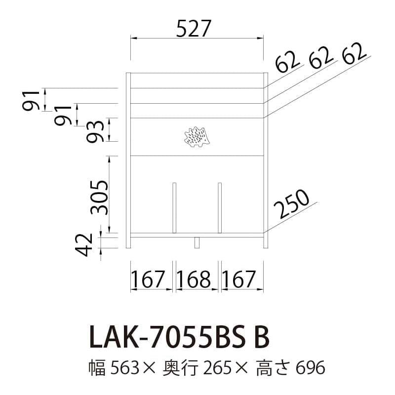 絵本ラック ランドキッズ LAK−7055BS B
