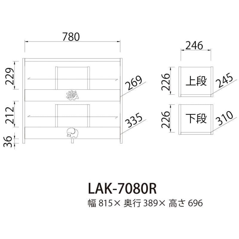 おもちゃラック ランドキッズ LAK−7080R
