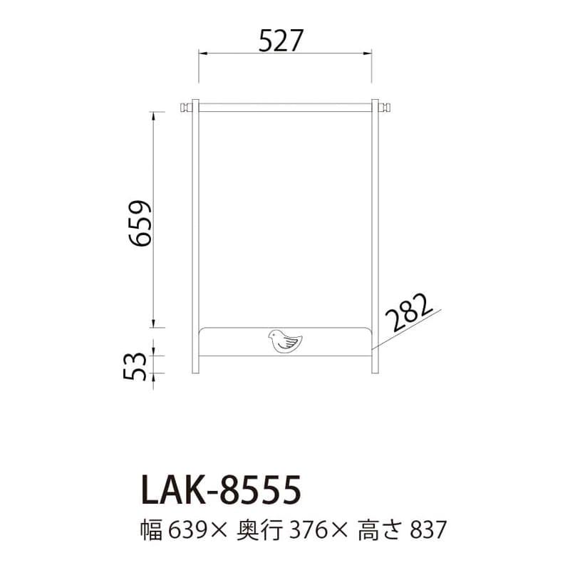 ハンガーラック ランドキッズ LAK−8555