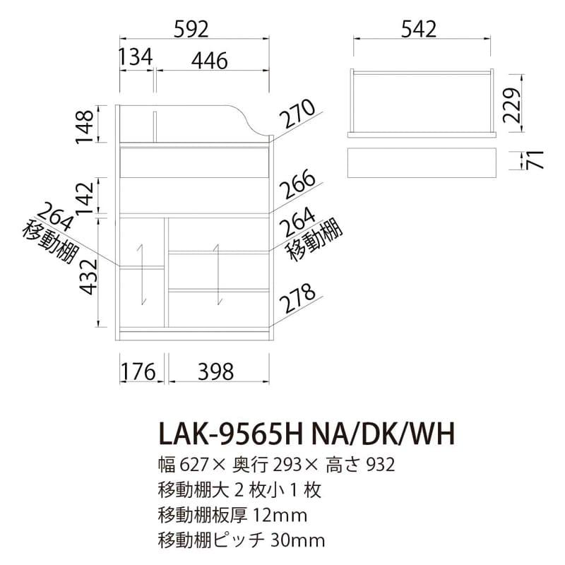 ランドセルラック浅型 ランドキッズ LAK−9565H WH