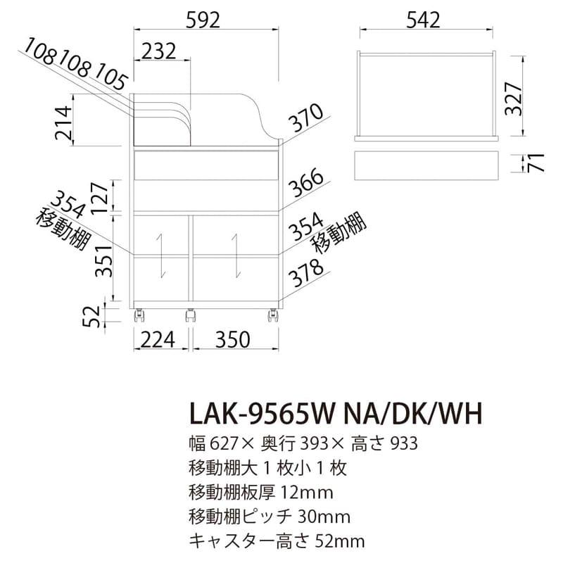 ランドセルラック深型 ランドキッズ LAK−9565W WH