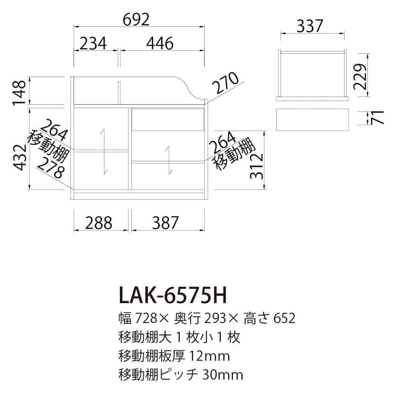 ランドセルラックロータイプ ランドキッズ LAK−6575H