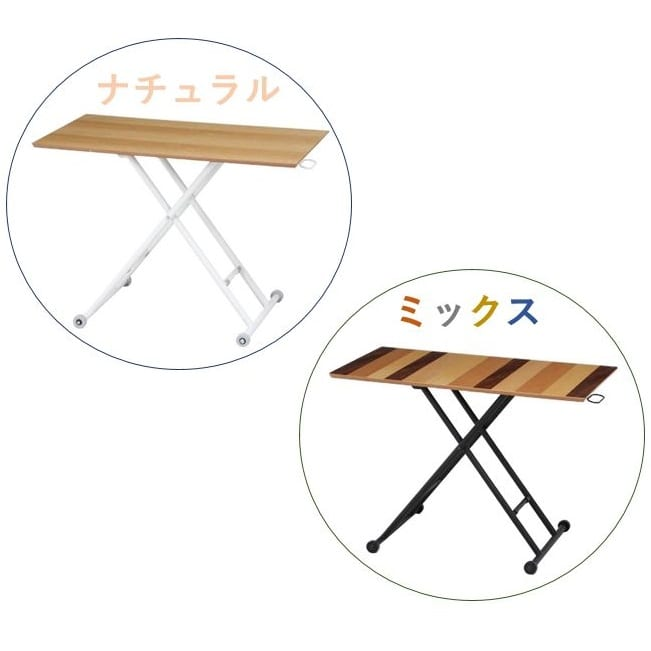 昇降テーブル バウム ナチュラル:選べる3色