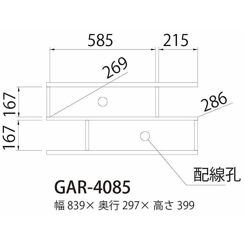 ローボード ガレンタ GAR−4085(ナチュラル)