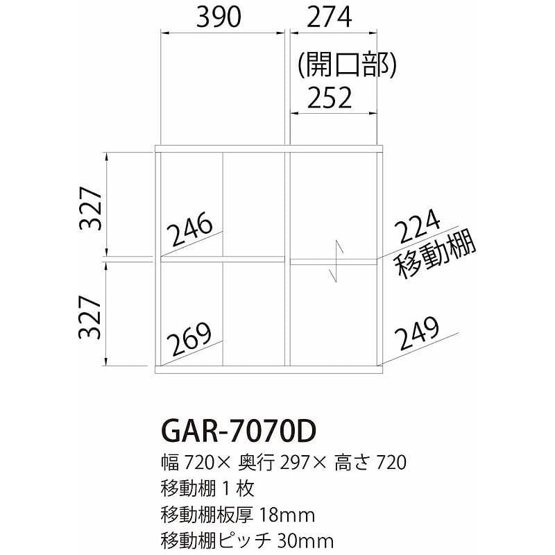 キャビネット ガレンタ GAR−7070D(ナチュラル)