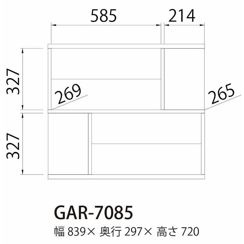 フリーラック ガレンタ GAR−7085(ナチュラル)