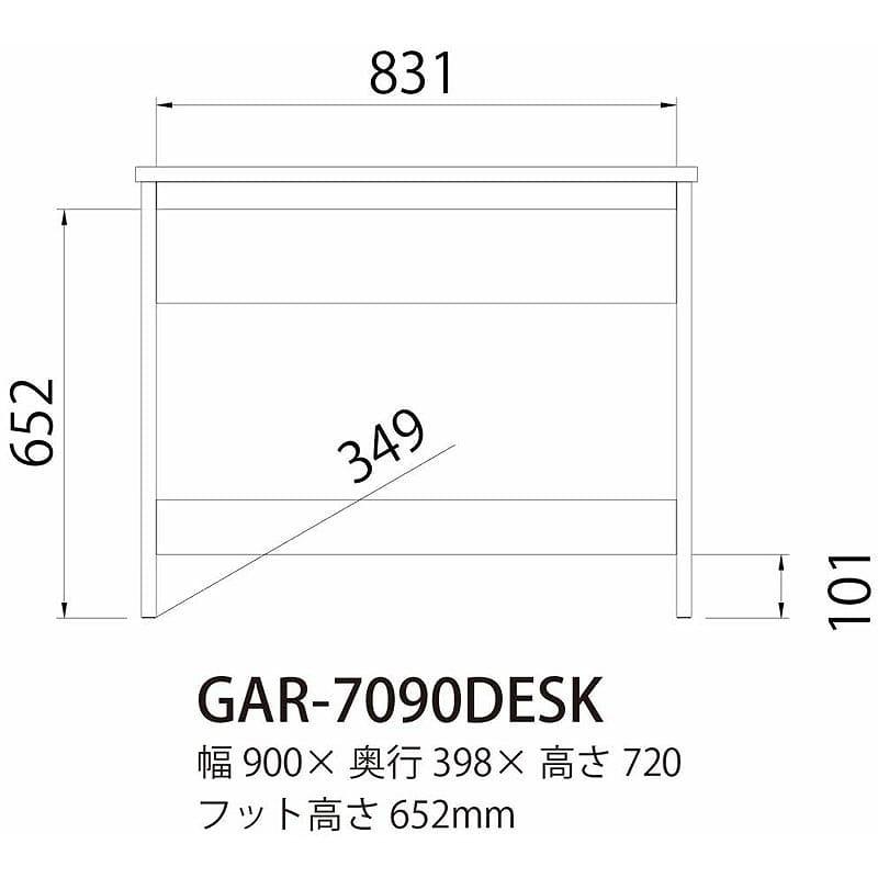 デスク ガレンタ GAR−7090DESK(ナチュラル)