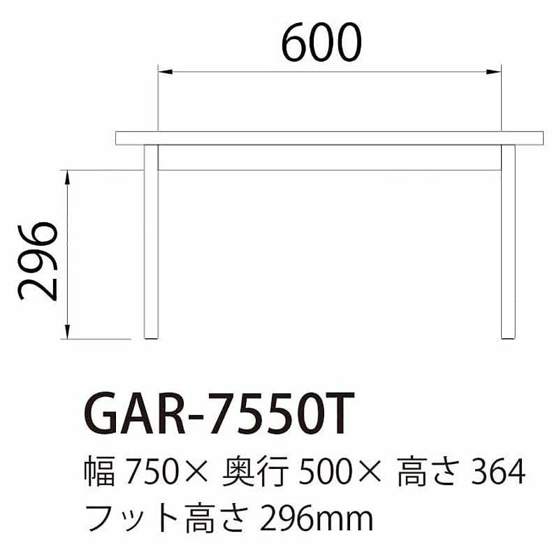 ローテーブル ガレンタ GAR−7550T(ナチュラル)