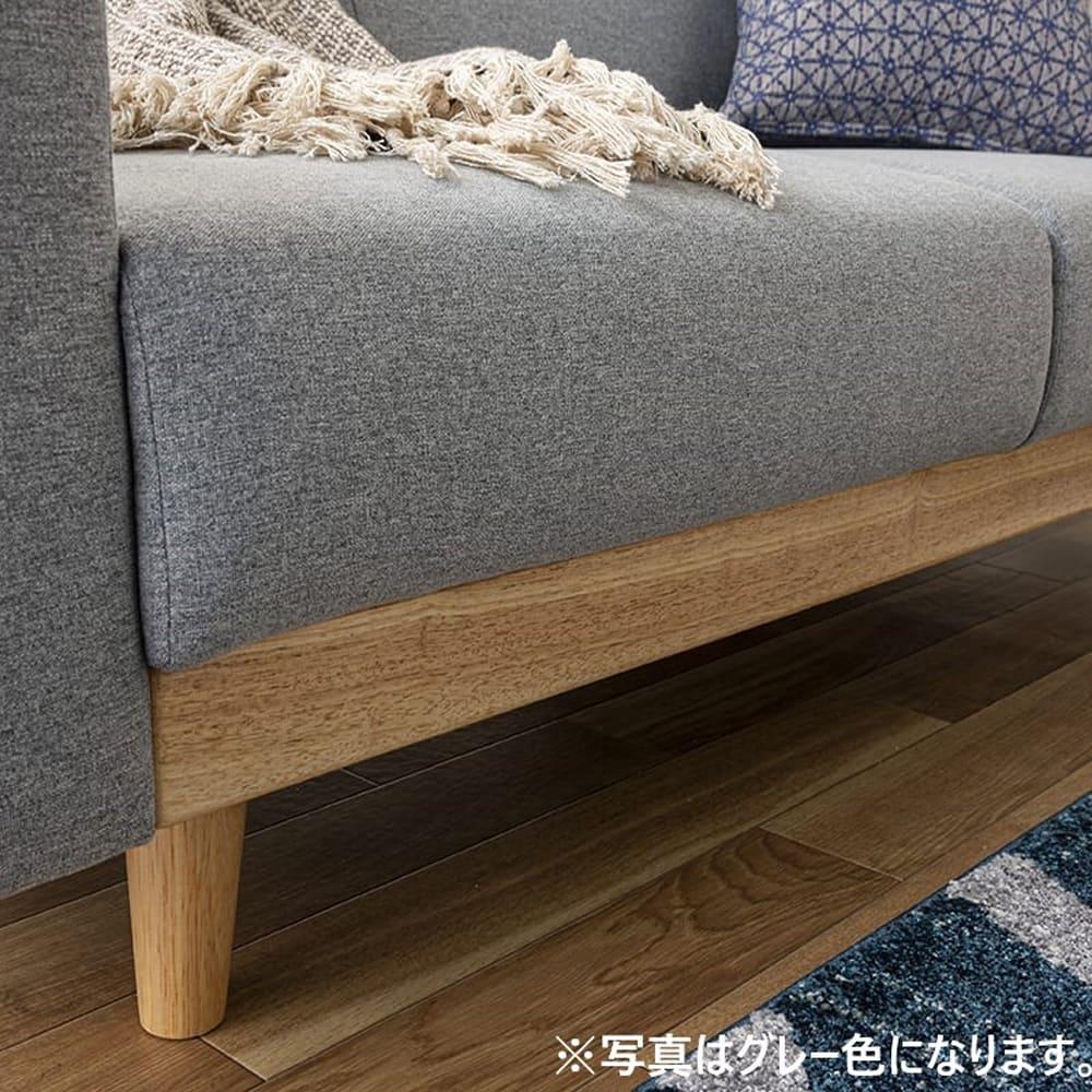 【ファブリック】2.5人掛けソファー ブランチ BL/NA(ブルー・ウッドNA):ソファを引き締めるウッドライン