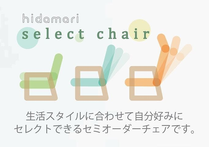 hidamariセレクトチェア Lサイズ 布:ネイビー 木肘:ブラウニー