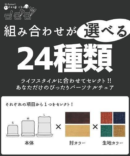 hidamariセレクトチェア Lサイズ 布:グリーン 木肘:ブラウニー