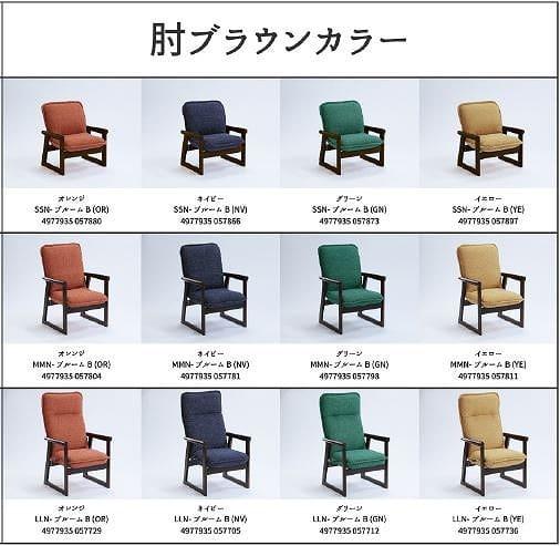 hidamariセレクトチェア Lサイズ 布:オレンジ 木肘:ブラウニー