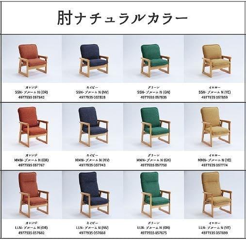 hidamariセレクトチェア Mサイズ 布:オレンジ 木肘:ナチュレ