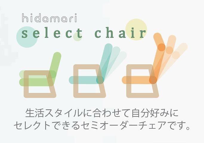 hidamariセレクトチェア Mサイズ 布:グリーン 木肘:ブラウニー