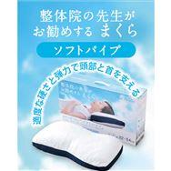 整体師の先生がお勧めする パイプ枕