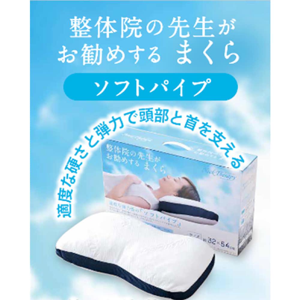 整体師の先生がお勧めする パイプ枕:整体院の先生がお勧めするソフトパイプまくら